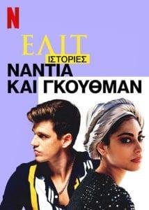 αφίσα από το elite με τους guzman και nadia