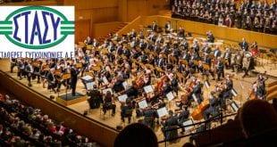 Η ΣΤΑΣΥ και η Κρατική Ορχήστρα Αθηνών