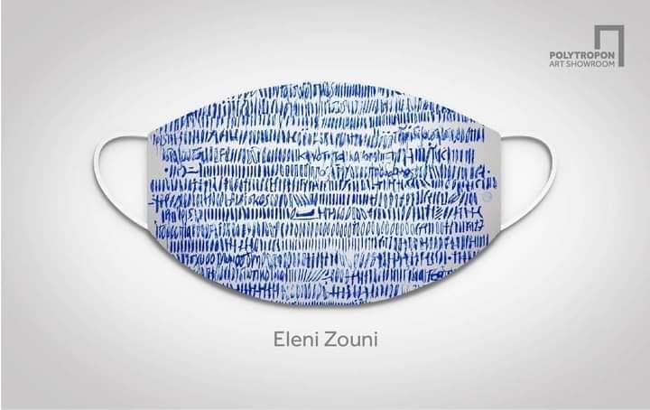 Μάσκα προστασίας από την Ελένη Ζούνη