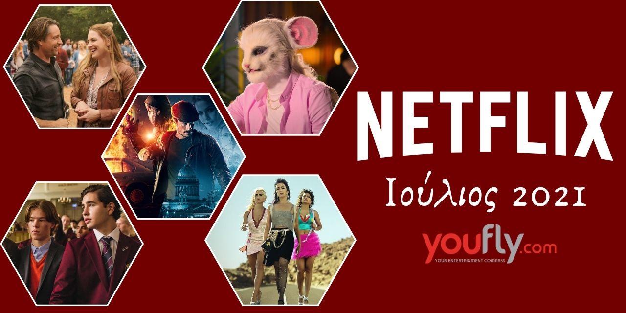 Οι νέες κυκλοφορίες σε ταινίες και σειρές, Ιούλιος στο netflix