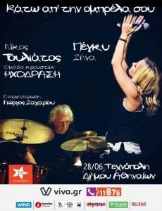 Αφίσα με τη συναυλία για Πέγκυ Ζήνα