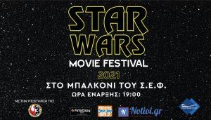 Αφίσα από το Star Wars Festival στο ΣΕΦ