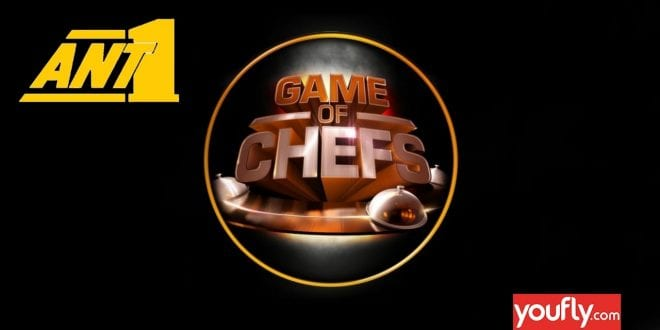 Game of chefs ant1 - Τι γνωρίζουμε