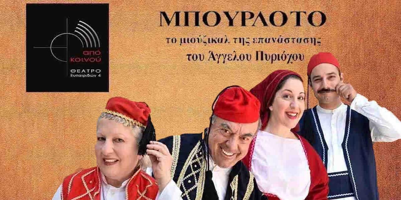 Ελένη Γερασιμίδου - Μπόρας - Ξένου - Ξένος - Από Κοινού Θέατρο