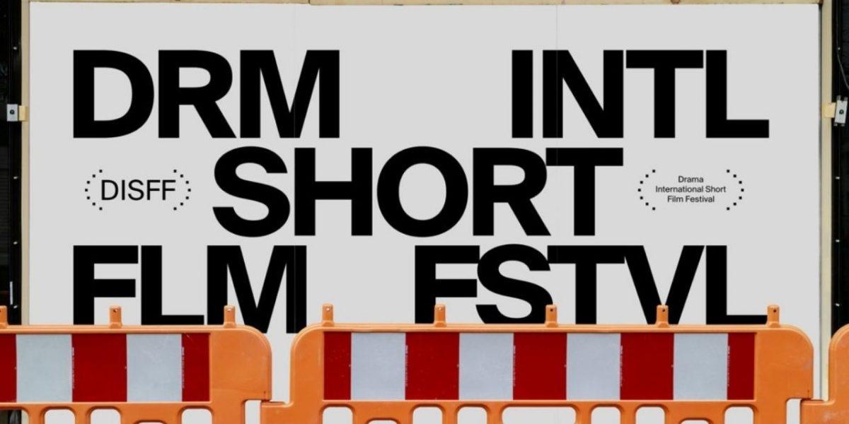 Οι ταινίες που θα διαγωνιστούν στο Φεστιβάλ Δράμας