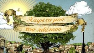 Αφίσα του Χαιρέτα μου τον πλάτανο