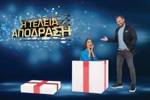 Ο Χρήστος Φερεντίνος και η Άννα Πρέλεβιτς στην Τέλεια Απόδραση