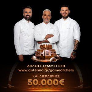 Έρχεται το Game of chefs - Οι παίκτες και το ρεκόρ συμμετοχών