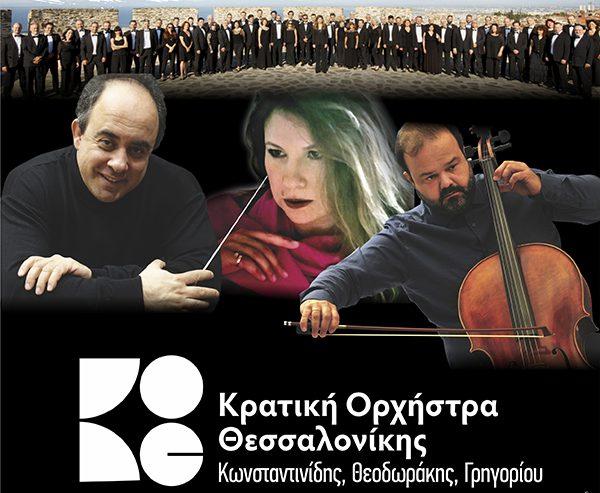 Φεστιβάλ Δωδώνης - Κρατική Ορχήστρα Θεσσαλονίκης