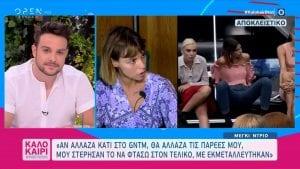 Η Μέγκι Ντρίο μιλάει για το Big Brother σε εκπομπή