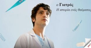 Ο Γιατρός στο τέλος