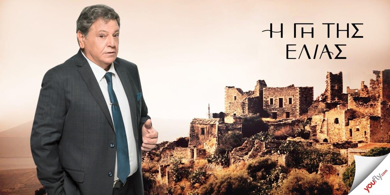 O Γιώργος Παρτσαλάκης στη σειρά η γη της ελιάς