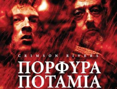 ταινίες περιπέτειας ERTFLIX - Πορφυρά ποτάμια