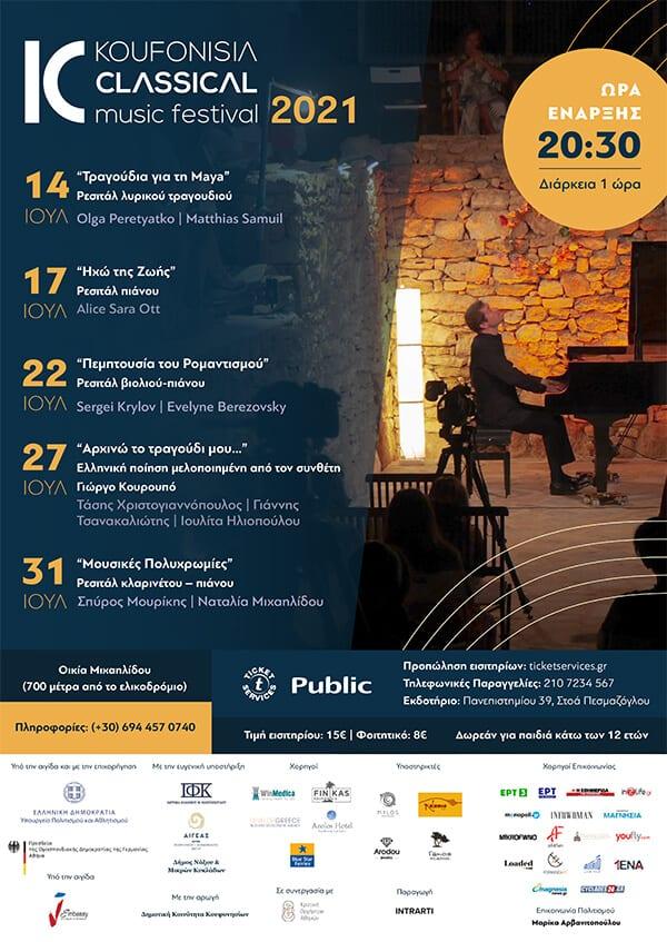 Φεστιβάλ Κλασικής Μουσικής Κουφονησίων 14–31 Ιουλίου - Αφίσα