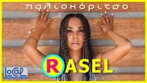 Η Ρασέλ από το GNTM και το τραγούδι της από τη Γερμανού