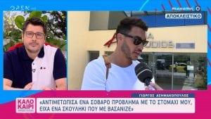 Ο Γιώργος Ασημακόπουλος στο survivor