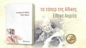 Το βιβλίο της Ακρίτα