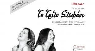 Αφίσα για το Τρίτο Στεφάνι στο θέατρο παλλάς