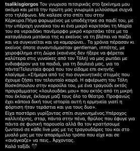 Το μήνυμα του Τσαλίκη για τον Βοσκόπουλο