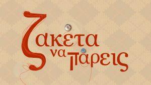 Το logo του Ζακέτα να πάρεις