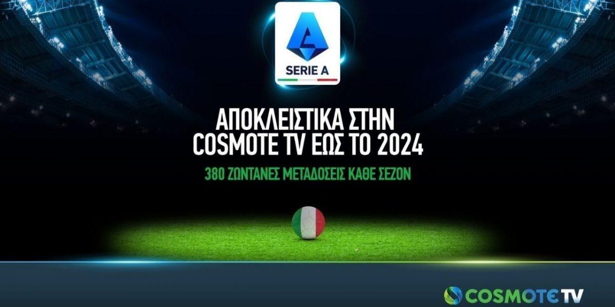 Στην Cosmote TV για τα επόμενα τρία χρόνια η Serie A