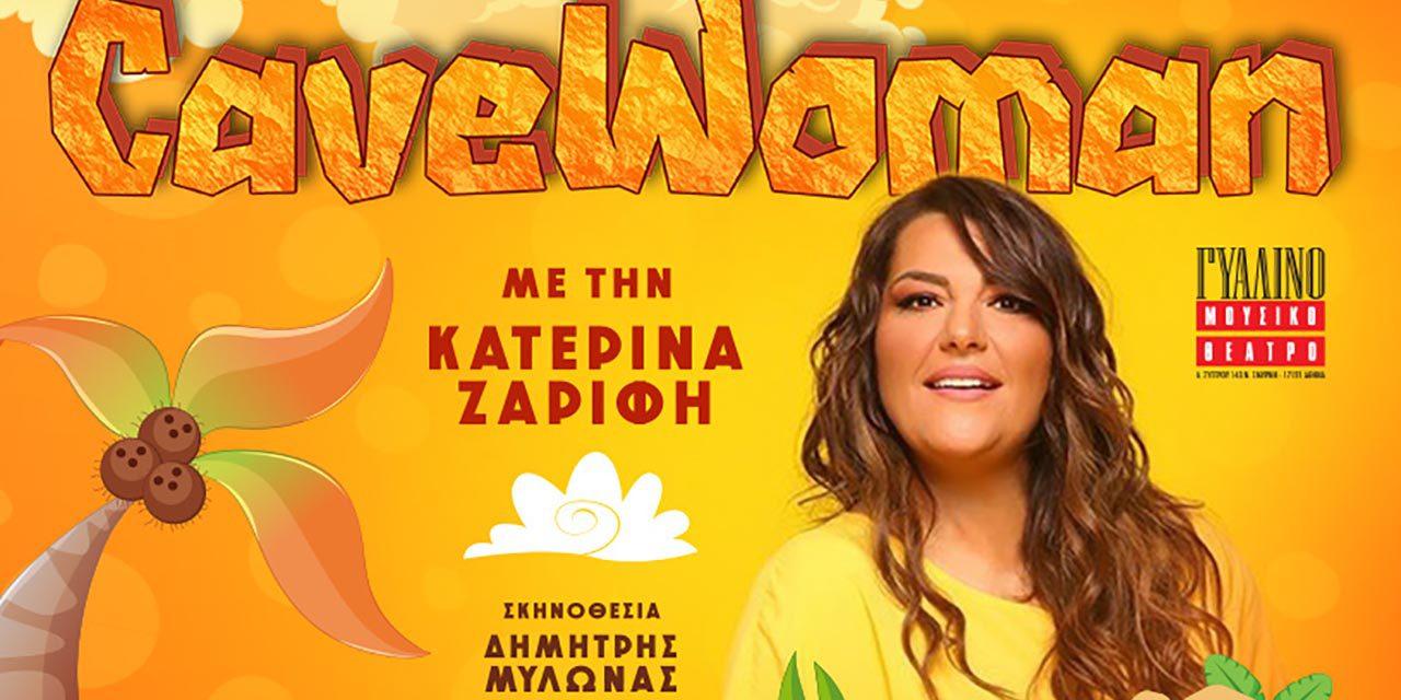 Κατερίνα Ζαρίφη Cavewoman Γυάλινο Μουσικό Θέατρο
