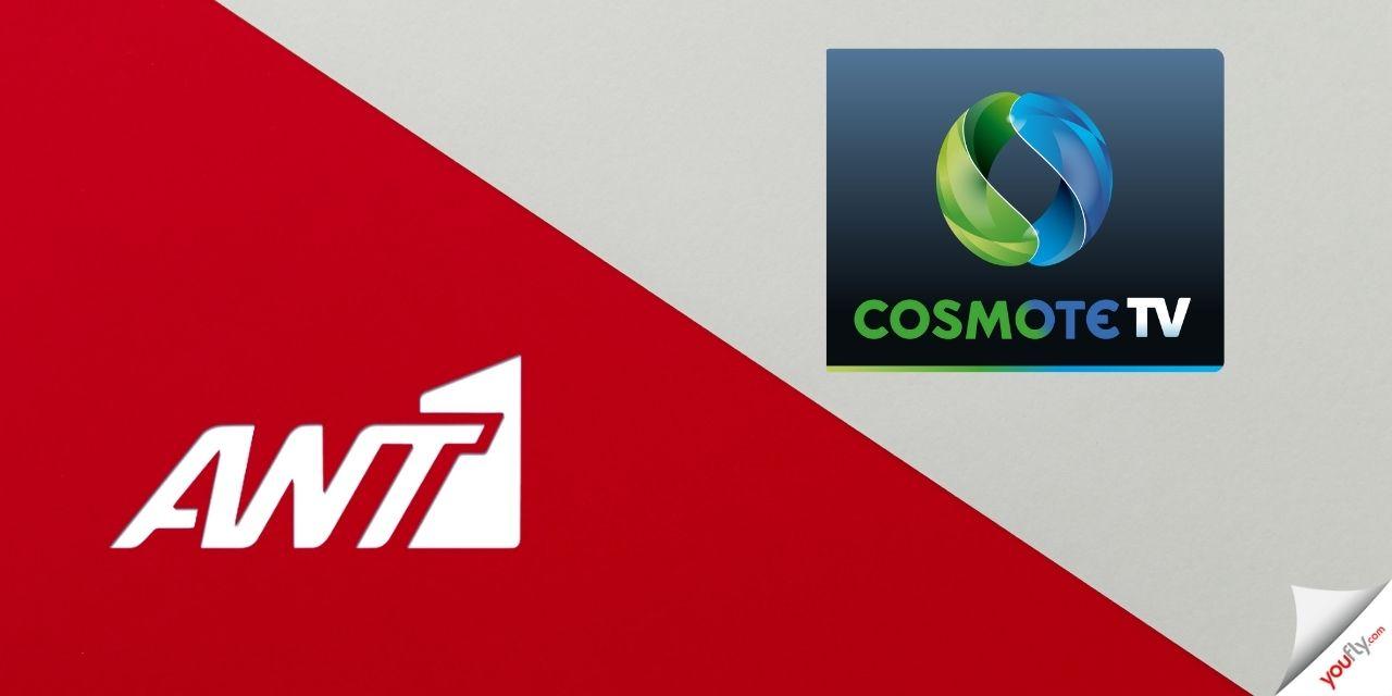 Ο ΑΝΤ1 και η Cosmote TV