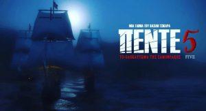 Η αφίσα για την ταινία Πέντε