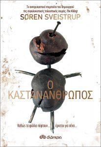 Netflix σειρά O Καστανάνθρωπος - κυκλοφορεί σε βιβλίο από τις εκδόσεις ΔΙΟΠΤΡΑ