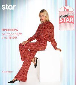 Shopping Star πρεμιέρα 13/9