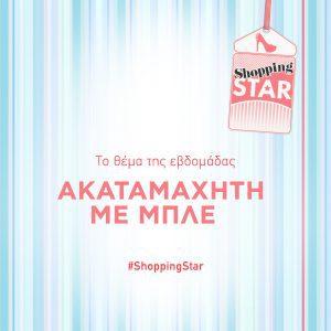 Shopping Star πρεμιέρα 13/9 - Ακαταμάχητη με μπλε το θέμα της εβδομάδας
