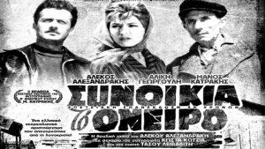 Μίκης Θεοδωράκης θέατρο σινεμά - Συνοικία το όνειρο