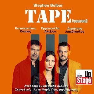 Αφίσα για το έργο Tape που θα παρουσιάζεται στο Γυάλινο UpStage