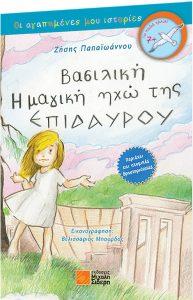 Βασιλική η μαγική ηχώ της Επιδαύρου παιδικό βιβλίο