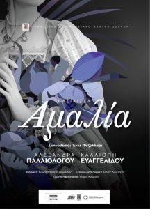 Η αφίσα από την παράσταση Αμαλία στο Χυτήριο