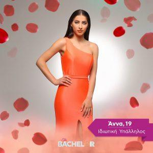 Η Άννα στο the bachelor