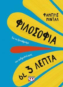 Εκδόσεις Ψυχογιός νέα βιβλία - εξώφυλλο βιβλίου Φιλοσοφία σε 3 λεπτά