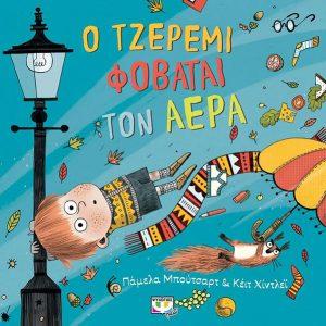Εκδόσεις Ψυχογιός νέα βιβλία - εξώφυλλο βιβλίου ο Τζέρεμι φοβάται τον αέρα