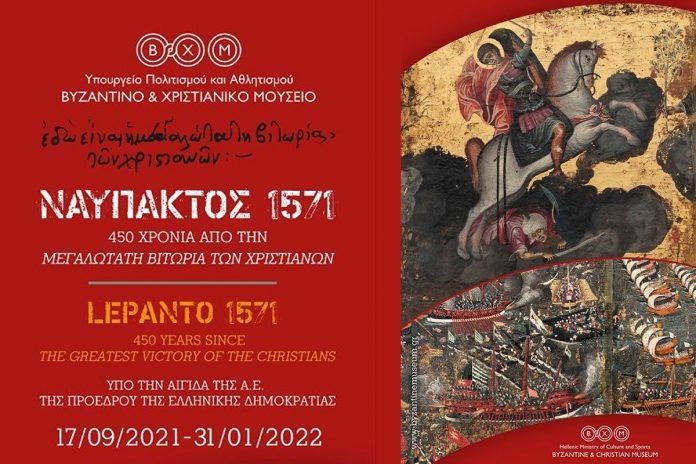 Βυζαντινό Χριστιανικό Μουσείο έκθεση Ναύπακτος 1571