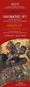 Βυζαντινό και Χριστιανικό Μουσείο έκθεση Ναύπακτος 1571
