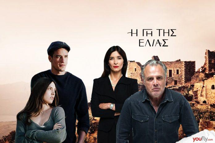Οι ηθοποιοί στη Γη της Ελιάς του MEGA