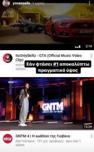 Το story που πόσταρε το φαβορί των auditions του GNTM 4