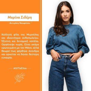 Η Μαρίνα από τη «Γη της Ελιάς» αποκαλύπτει στο youfly για τη σχέση της με Μυρτάλλη και Μάνο