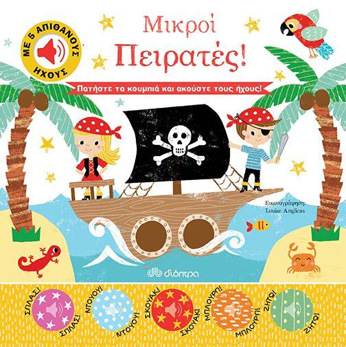 βιβλία εκδόσεις Δίοπτρα - μικροί πειρατές