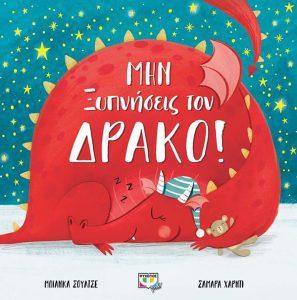 παιδικο βιβλίο μην ξυπνήσεις τον δράκο