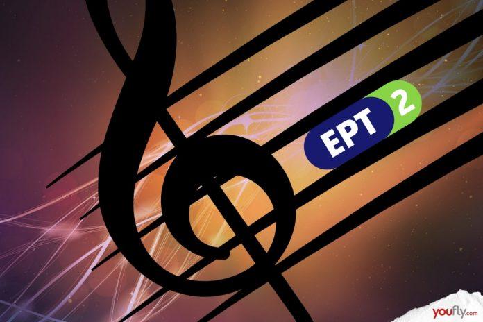 μουσικοσυνθέτης μουσική εκπομπή ΕΡΤ2