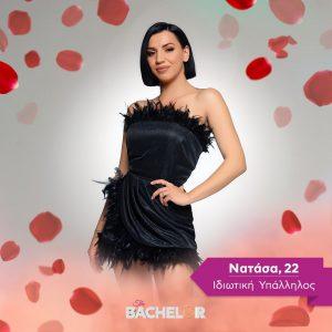 Η Νατάσσα μία από τις παίκτριες γυναίκες στο the bachelor