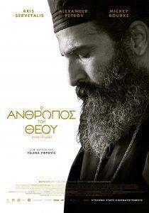ταινία Ο Άνθρωπος του Θεού - αφίσα