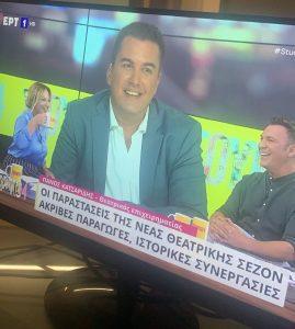 Ο Πάνος Κατσαρίδης για το θέατρο