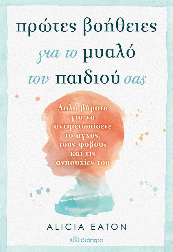 πρωτες βοήθειες για το μυαλό του παιδιού - βιβλίο